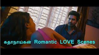 Kathanayagan - mass love scene