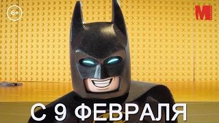 Дублированный трейлер фильма «Лего Фильм: Бэтмен»