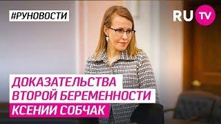 Доказательства второй беременности Ксении Собчак