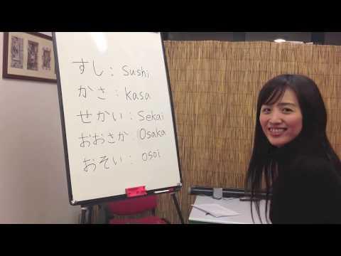 Lez. 7 Il giapponese con ERIKO【系ジェイ♡えりこってろ】