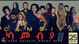 CAMBIA II - New Eritrean Series film 2020 - Ep25