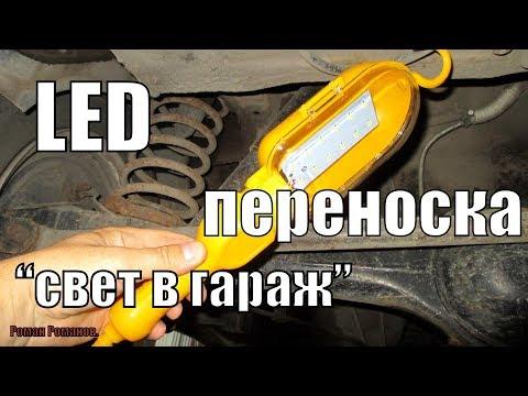 СВЕТ В ГАРАЖ.LED ПЕРЕНОСКА ДЛЯ РЕМОНТА АВТОМОБИЛЯ!!!