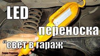ЖАРЫҚ ГАРАЖ.LED ТАСУ ҮШІН АВТОКӨЛІК ЖӨНДЕУ!!!