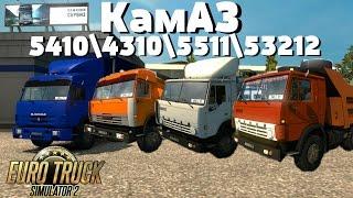 Euro Truck Simulator 2 {1.26}. Обзор мода: КамАЗ: 54105511532124310 (Ссылка в описании)