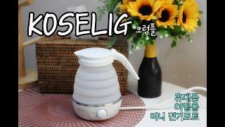 [KOSELIG] 코슬리 휴대용 전기포트