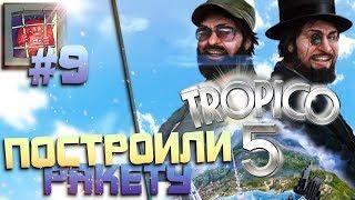 Tropico 5 — Новейшая история | #9