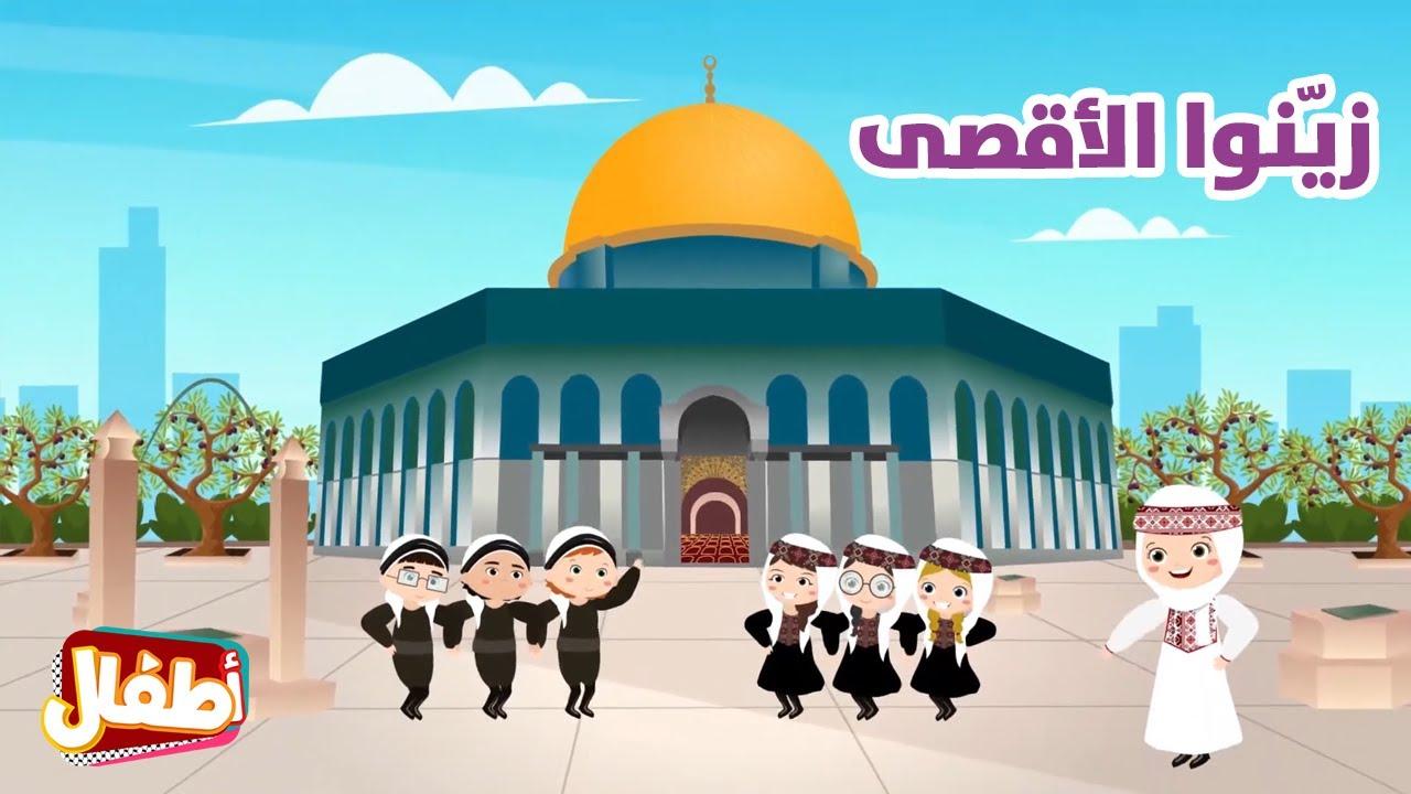 زينوا الأقصى - انتاج فلسطيني أطفال