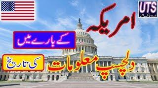 Facts about United State of America in Urdu - History of America/USA in Urdu/Hindi