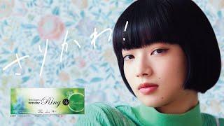 小松菜奈×ネオサイトワンデー リングUV 2019メイキングムービー