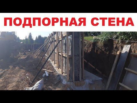 Подпорная стенка из бетона на участке   Перепад участка   Монолитные решения