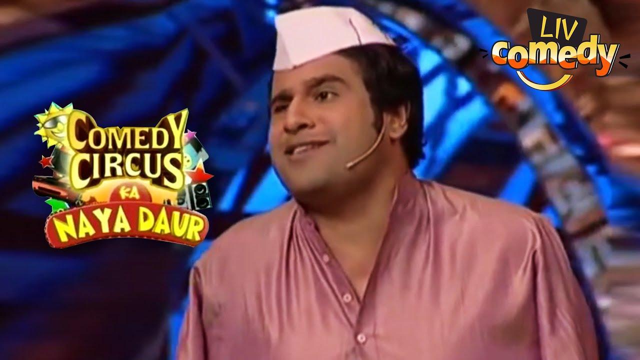 कृष्णा बना शोले का ठाकुर | Comedy Circus Ka Naya Daur | Comedy Videos
