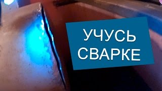Как варить один шов 4 дня | Учусь сварке(Учусь варить вертикальный шов на бочке в бане, которая лопнула из-за оставленной в морозы воды. Ставьте..., 2016-06-14T10:00:02.000Z)