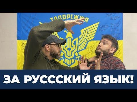 Притеснения русскоязычных!