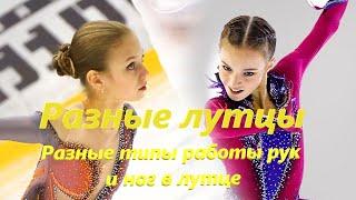 Александра Трусова исполняет лучший 4 лутц Почему Техника работы рук и ног Сравнение с Щербаковой