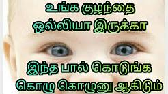 இந்த பால் கொடுங்க உங்க குழந்தை கொழு கொழுனு ஆகிடும் | health drink in tamil