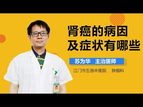 肾癌的病因及症状有哪些 有来医生