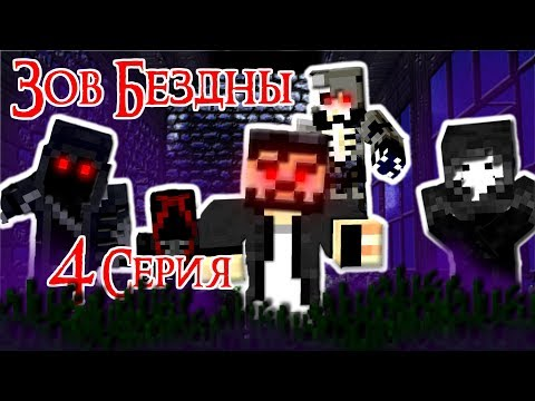 ЗОВ БЕЗДНЫ - Майнкрафт Сериал - 4 Серия    Зло внутри нас minecraft serial