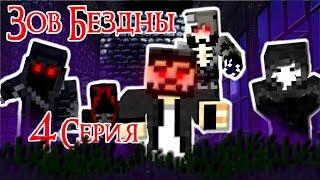 ЗОВ БЕЗДНЫ - Майнкрафт Сериал - 4 Серия |  Зло внутри нас minecraft serial