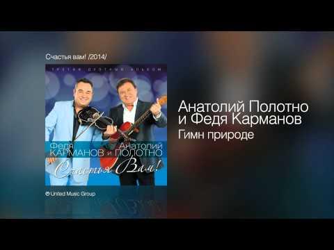 Анатолий Полотно и Федя Карманов - Гимн природе - Счастья вам! /2014/