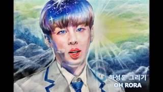 [OH!RORA] 河느님 그리기 (하성운 그리기,그림 ,팬아트 )