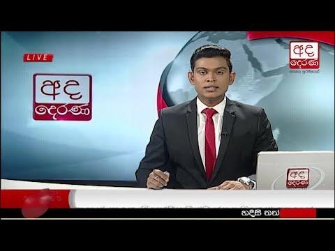 Ada Derana Late Night News Bulletin 10.00 pm - 2018.03.18