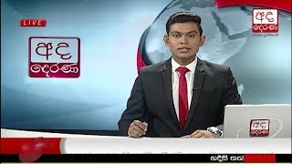 connectYoutube - Ada Derana Late Night News Bulletin 10.00 pm - 2018.03.18