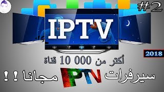 طريقة الحصول على العديد من السرفرات IPTV لمشاهدة آلاف القنوات و مدتها تدوم الى سنة كاملة .