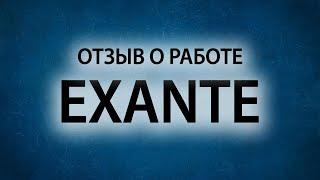 Новости Exante. Справедливые отзывы про площадку Exante