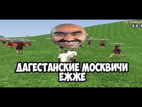 Дагестанские москвичи ежже [gtarp#9] youtube.