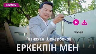 Ғазизхан Шекербеков - Еркекпін мен (Zhuldyz Аудио)
