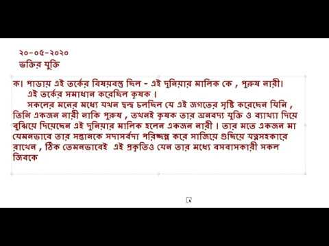 Online Classes | 20-05-2020 | STD 8 | Bengali | Chapter 1, Exercise