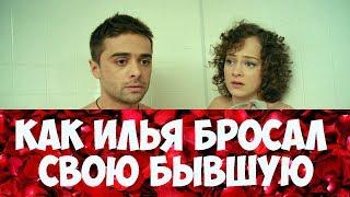 Как Илья бросал бывшую, Илья Глинников и Аглая Тарасова, история любви, отношения
