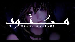 Sad Music - Maktoub \Méhdi Mouelhi\ (مكتوب)  Qualityᴴᴰ 1080p