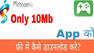 How to download Mobogenie App (Hindi)