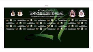 الحفل الختامي لجائزة خادم الحرمين الشريفين الملك سلمان بن عبد العزيز المحلية لحفظ القرآن