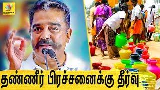 தண்ணீருக்காக தெருவில் அவதிப்படும் மக்கள் : Kamal about Water issue in Chennai | 2019
