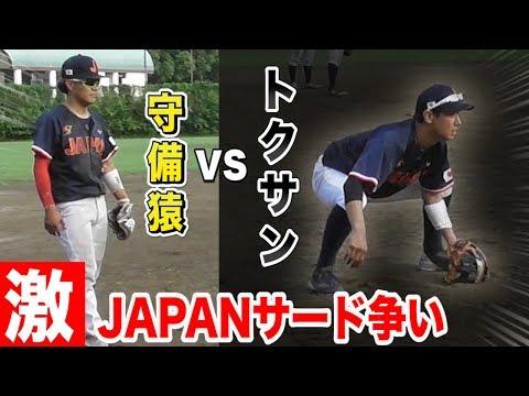 トクサンvs守備猿!軟式JAPANでまさかのサード争いに…超ノック祭り!