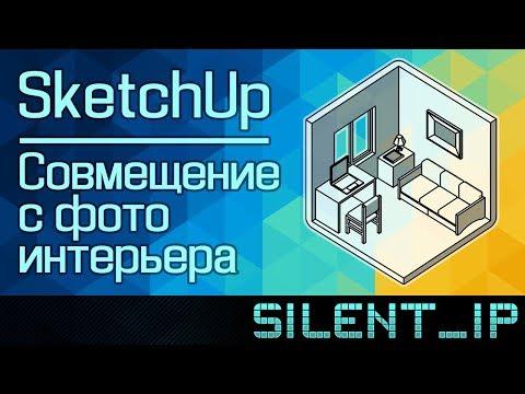 SketchUp: Совмещение с фото интерьера