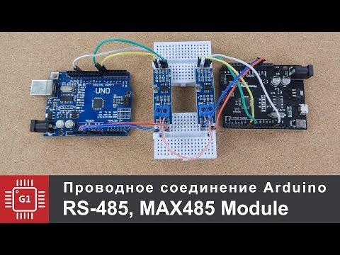 Проводное соединение Arduino через интерфейс RS-485