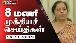 Puthiya Thalaimurai 8 AM News 16-11-2019