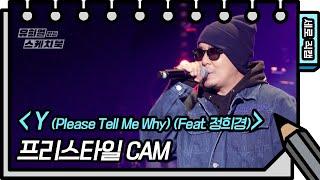 [세로 직캠] 프리스타일 - Y (Please Tell Me Why) (Feat. 정희경) [유희열의 스케치…