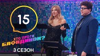 Кто против блондинок? – Сезон 3. Выпуск 15 – 12.05.2020