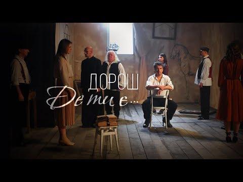 ДОРОШ - Де ти є... | Official Video