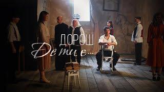 ДОРОШ - Де ти є...   Official video