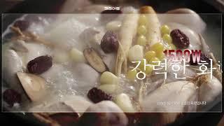 키친아트 라팔 통주물 전기 찜가마솥 1