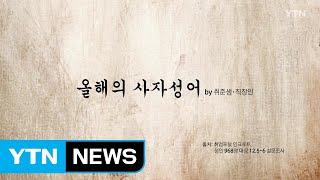 [영상] 취준생·직장인이 뽑은 올해의 사자성어 / YTN