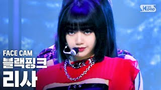 [페이스캠4K] 블랙핑크 리사 'How You Like That' (BLACKPINK LISA FaceCam)│@SBS Inkigayo_2020.7.19