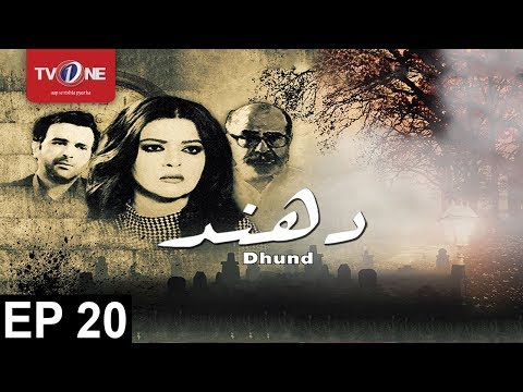 Dhund - Episode 20 - TV One Drama - 10th December 2017