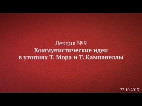 Коммунистические идеи в утопиях Т. Мора и Т. Кампанеллы