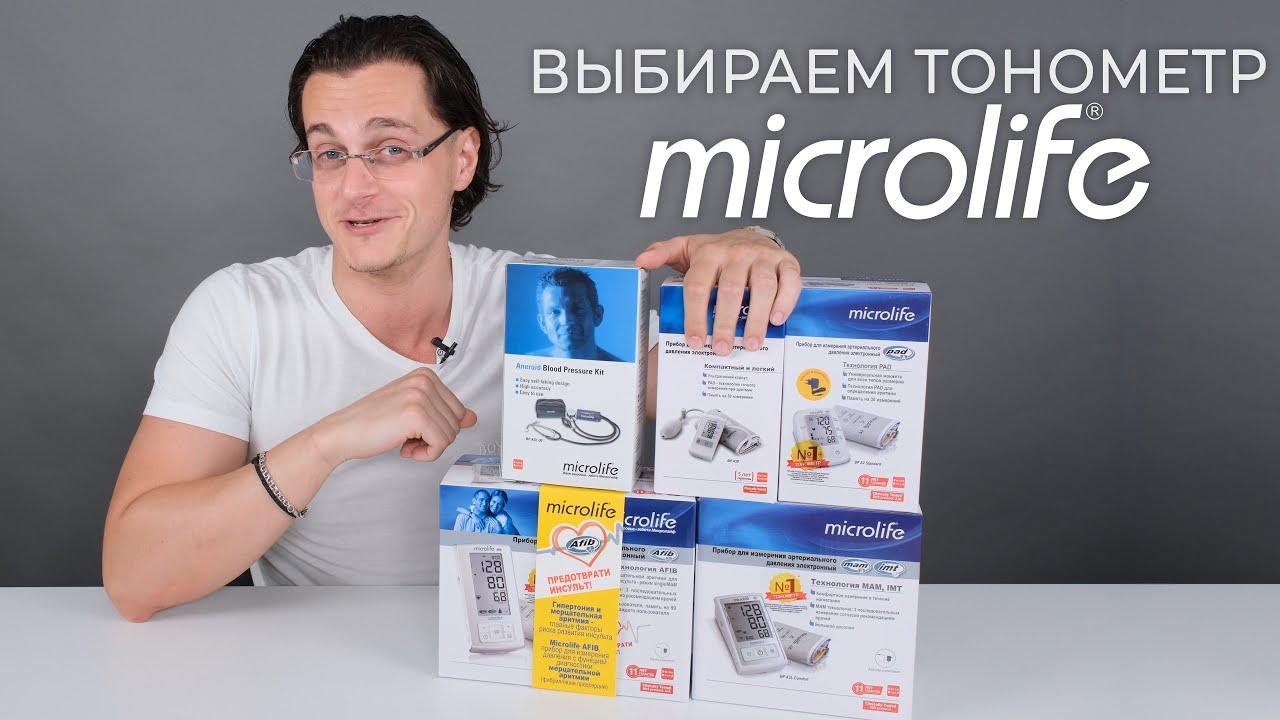 Обзор тонометров Microlife